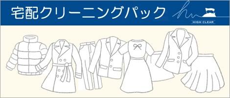 宅配クリーニングサービス(送料無料・シミ抜き無料・高品質)
