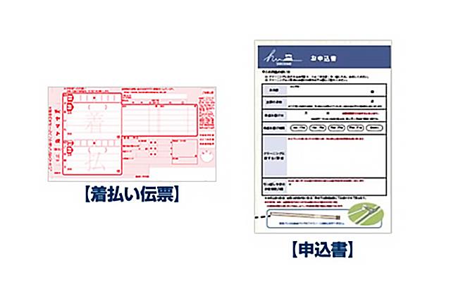 着払い伝票とお申込み書